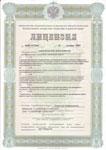 Лицензия геодезической деятельности